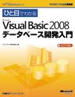 ひと目でわかるMicrosoft Visual Basic 2008データベース開発入門