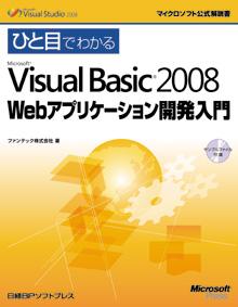 ひと目でわかるMicrosoft Visual Basic 2008 Webアプリケーション開発入門