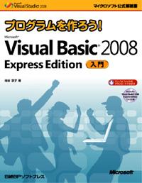 プログラムを作ろう!Microsoft Visual Basic 2008 Express Edition入門