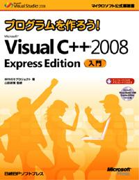 プログラムを作ろう!Microsoft Visual C++ 2008 Express Edition入門