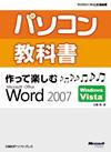 パソコン教科書 作って楽しむ Microsoft Office Word 2007