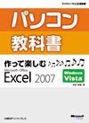 パソコン教科書 作って楽しむ Microsoft Office Excel2007