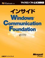 インサイドWindows Communication Foundation