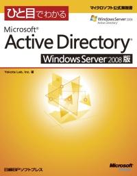 ひと目でわかるMicrosoft Active Directory Windows Server 2008版