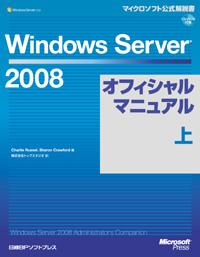 Windows Server 2008オフィシャルマニュアル 上