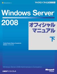 Windows Server 2008オフィシャルマニュアル 下