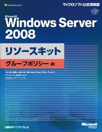 Microsoft Windows Server 2008リソースキット グループポリシー編