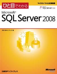 ひと目でわかるMicrosoft SQL Server 2008
