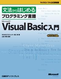 文法からはじめるプログラミング言語Microsoft Visual Basic入門