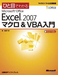 ひと目でわかるMicrosoft Office Excel 2007 マクロ & VBA入門