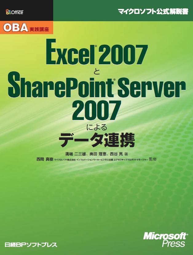 OBA実践講座 Excel 2007とSharePoint Server 2007によるデータ連携