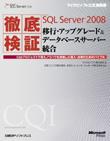 徹底検証Microsoft SQL Server 2008移行・アップグレード&データベースサーバー統合
