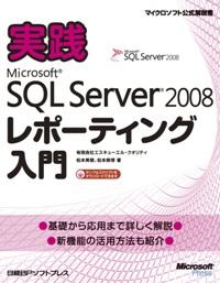 実践Microsoft SQL Server 2008 レポーティング入門