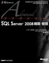アドバンストMicrosoft SQL Server 2008構築・管理