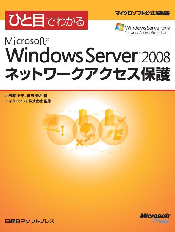 ひと目でわかるMicrosoft Windows Server 2008 ネットワークアクセス保護