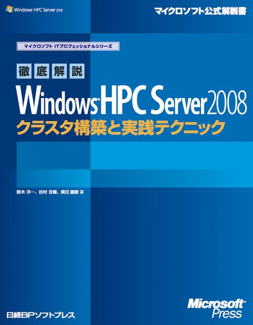 徹底解説Windows HPC Server 2008