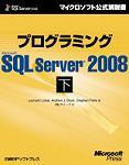 プログラミングMicrosoft SQL Server 2008 下