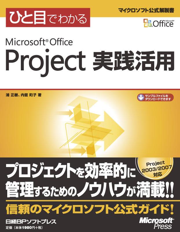 ひと目でわかるMicrosoft Office Project 実践活用