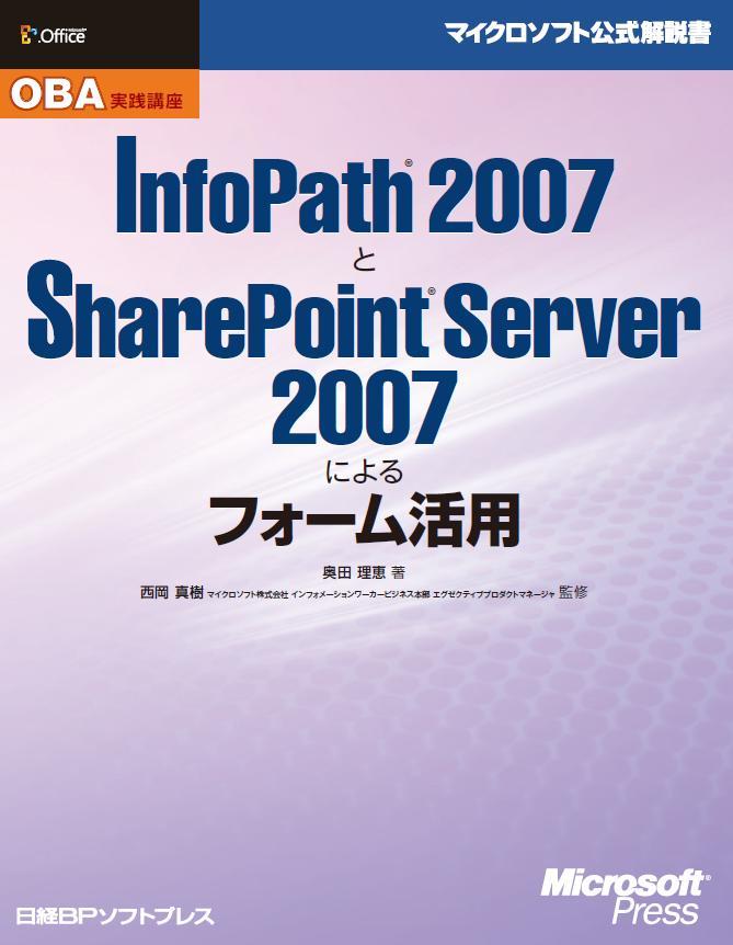 OBA実践講座 InfoPath 2007とSharePoint Server 2007によるフォーム活用