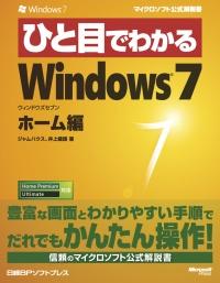 ひと目でわかるWindows 7ホーム編