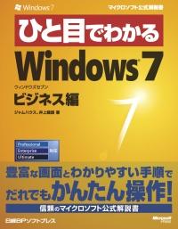ひと目でわかるWindows 7ビジネス編