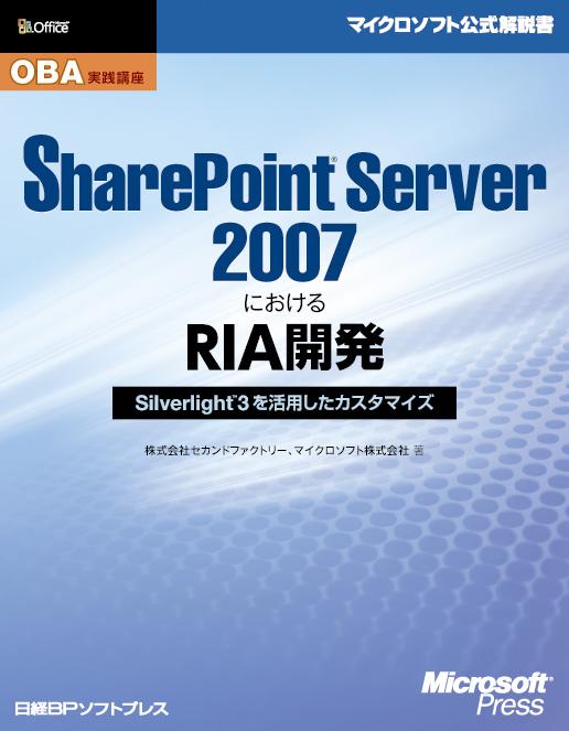 OBA実践講座 SharePoint Server 2007におけるRIA開発 ~Silverlight 3を活用したカスタマイズ~