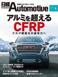 日経Automotive2018年6月号