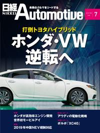 日経Automotive2018年7月号