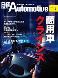 日経Automotive2018年8月号