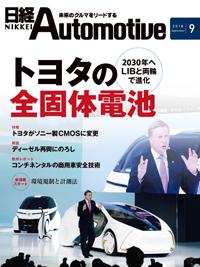 日経Automotive2018年9月号