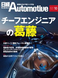 日経Automotive2018年10月号