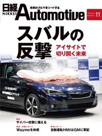 日経Automotive2018年11月号