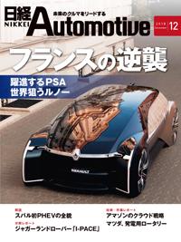 日経Automotive2018年12月号