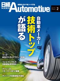 日経Automotive2019年2月号