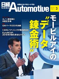 日経Automotive2019年3月号