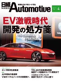 日経Automotive2019年4月号