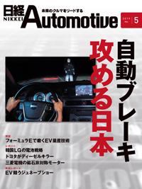 日経Automotive2019年5月号