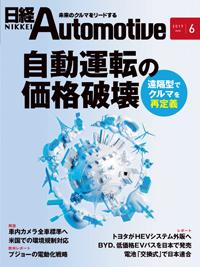 日経Automotive2019年6月号