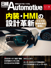日経Automotive2019年7月号