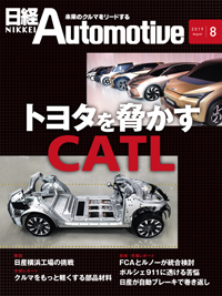 日経Automotive2019年8月号