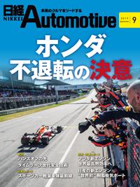 日経Automotive2019年9月号