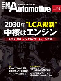 日経Automotive2019年10月号