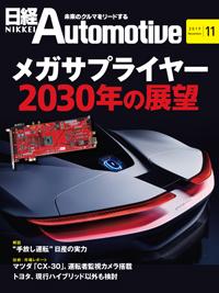 日経Automotive2019年11月号