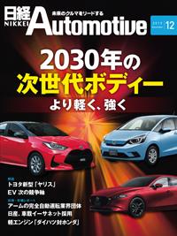 日経Automotive2019年12月号