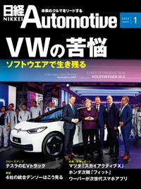日経Automotive2020年1月号
