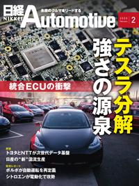 日経Automotive2020年2月号