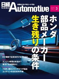 日経Automotive2020年3月号