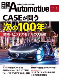 日経Automotive2020年4月号