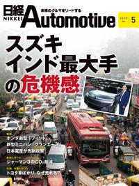日経Automotive2020年5月号