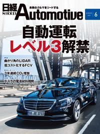 日経Automotive2020年6月号